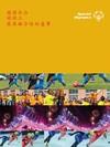 World Games Brochure - China