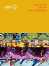 World Games Brochure - Arabic