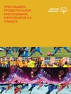 World Games Brochure - Russian